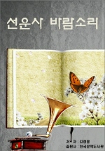 선운사 바람소리_김정웅