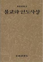 불교와 인도사상-불교총서 9