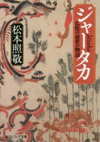 ジャ-タカ 佛陀の前世の物語