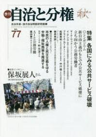 季刊自治と分權 NO.77(2019秋)