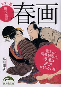 現代語譯春畵 カラ-版