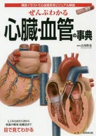 ぜんぶわかる心臟.血管の事典 精密イラストで心血管系をビジュアル解說