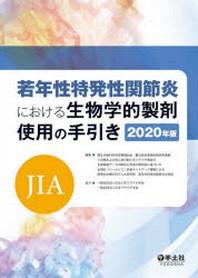 若年性特發性關節炎(JIA)における生物學的製劑使用の手引き 2020年版