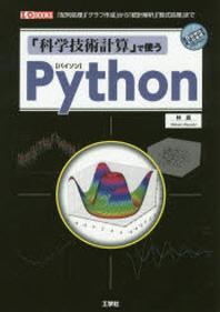 「科學技術計算」で使うPYTHON 「配列處理」「グラフ作成」から「統計解析」「數式處理」まで