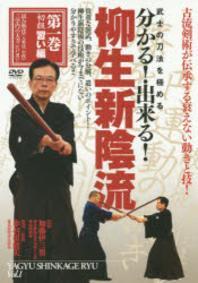 DVD 柳生新陰流   1 初級習い編