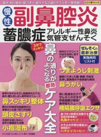 慢性副鼻腔炎蓄膿症アレルギ-性鼻炎氣管支ぜんそく3分でスッキリ!鼻の通りがよくなる卽效ケア大全