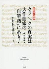 クラシックの眞實は大作曲家の「自筆譜」にあり! 音樂の大福帳 バッハ,ショパンの自筆譜をアナリ-ゼすれば,曲の構造,演奏法までも分かる