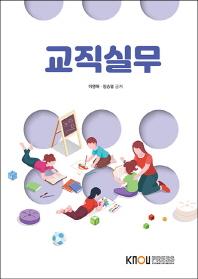 교직실무(2학기, 워크북포함)