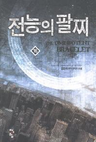 전능의 팔찌. 16