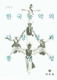 한국농악의 다양성과 통일성