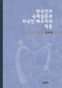 한국인의 국제결혼과 외국인 배우자의 적응