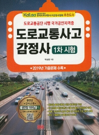 도로교통사고감정사 1차 시험