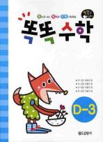 똑똑수학 D-3