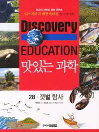 맛있는 과학. 28: 갯벌탐사