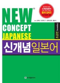 신개념 일본어: 초급편