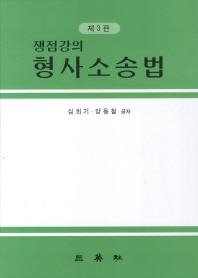 형사소송법(쟁점강의)