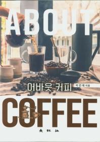 어바웃 커피