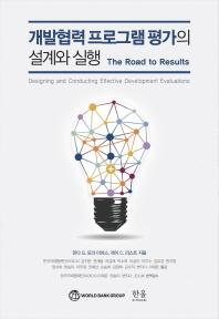 개발협력 프로그램 평가의 설계와 실행