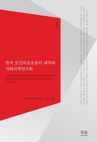 한국 보건의료운동의 궤적과 사회의학연구회