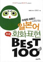 유창한 회화로 나아가는 일본어 회화표현 BEST 100(초급)