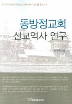 동방정교회 선교역사 연구