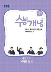 EBS 수능개념 강의노트 고등 문병일의 퍼펙트 경제(2021)(2022 수능대비)