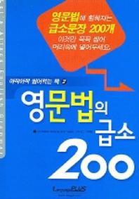 영문법의 급소 200 (아작아작 씹어먹는 책 2)