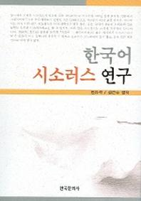 한국어 시소러스 연구