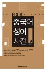 고등 HSK가 쉬워지는 중국어 성어사전