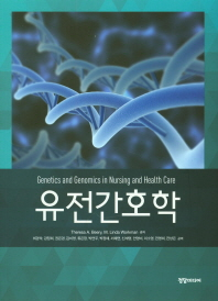 유전간호학