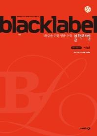 블랙라벨 고등 기하(2021)