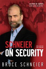 슈나이어 온 시큐리티(Schneier on Security)