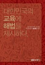 대한민국의 교육에 해법을 제시하다