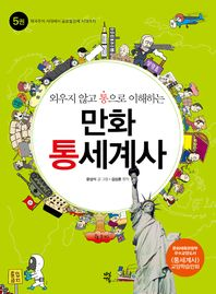 외우지 않고 통으로 이해하는 만화 통세계사. 5: 제국주의 시대에서 글로벌경제 시대까지