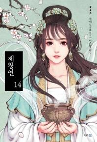 제왕연. 14