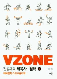 VZONE 전공체육 체육사 철학. 3