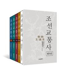 조선교통사 세트