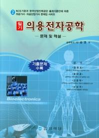 의용전자공학 필기: 문제 및 해설