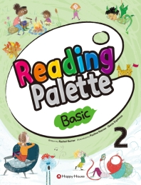 Reading Palette Basic. 2
