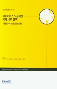사회서비스 노동시장 국가 비교 연구
