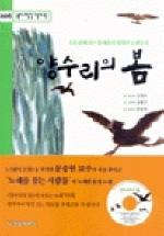 양수리의 봄(눈물이 찔끔 가슴이 두근 6)(CD 1장 포함)