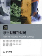 병원감염관리학(THIRD EDITION)