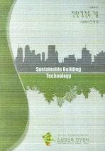 친환경건축 기술