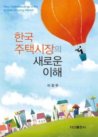 한국 주택시장의 새로운 이해