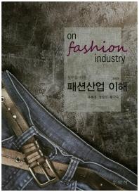 실무를 위한 패션산업 이해