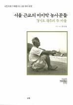 서울 근교의 마지막 농사꾼들