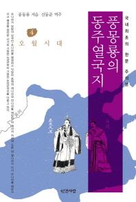 풍몽룡의 동주열국지 4: 오월시대