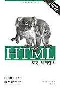 HTML 포켓 레퍼런스