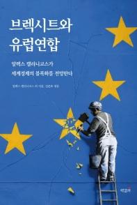 브렉시트와 유럽연합