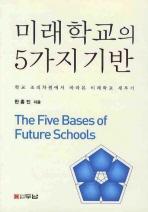 미래학교의 5가지 기반
